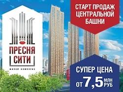 ЖК Бизнес-класса «Пресня Сити» со скидкой 10% Coalco. MR Group. Группа ВТБ